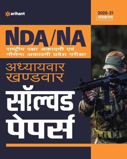 Nda / Na Solved Paper Chapterwise & Sectionwise Hindi 2020