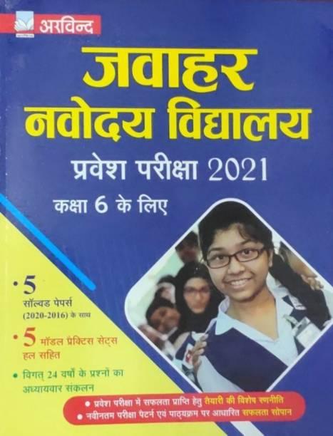 Jawahar Navodaya Vidyalaya Entrance Exam 2021