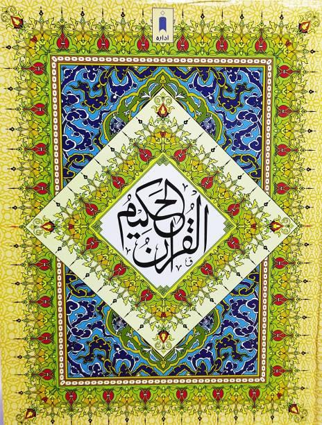 Quran Arbic