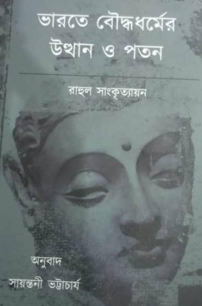 Bharate Bouddhadharmer Utthan O Poton