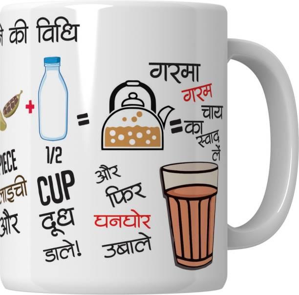 purezento CHAI BANANE KI VIDHI Ceramic Coffee Mug
