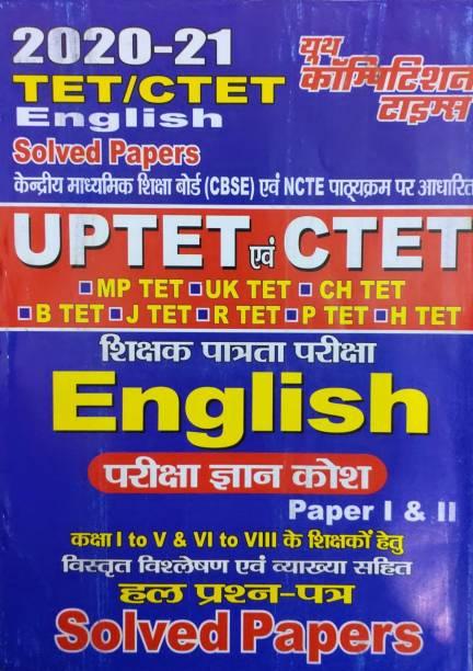 UPTET CTET ENGLISH (Mptet Uktet Chtet Btet Jtet Rtet Ptet Htet) Paper I & II Solved Papers
