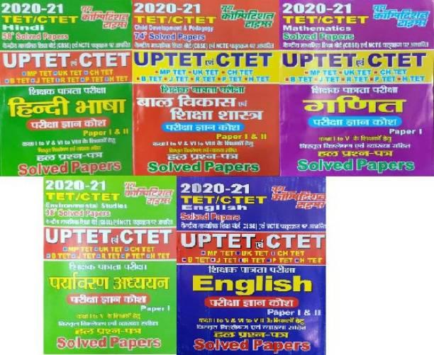 UPTET/CTET Hindi Bhasha Bal Vikas Evam Shiksha Shastra Ganit Paryavaran Adhyayan & English (Combo Of 5 Books) Mptet Uktet Chtet Btet Jtet Rtet Ptet Htet Solved Papers