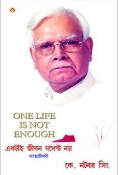 One Life Is Not Enough in Bangla (একটি জীবন যথেষ্ট নয়)