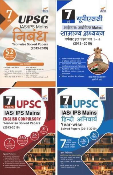 7 Varsh Upsc IAS/ Ips Mains Nibandh + Compulsory English + Hindi Anivarya + Samanya Adhyayan Varsh-Vaar Hal Prashan Patra 1 - 4