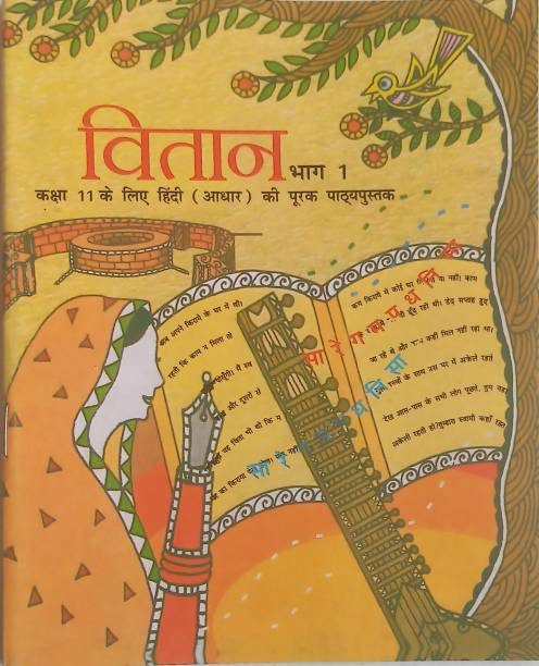 Vitan Bhag-1, Class-11, Hindi,(Ncert)