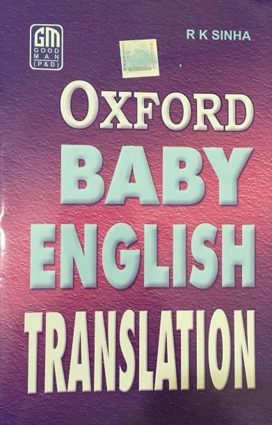 Oxford Baby English Translation