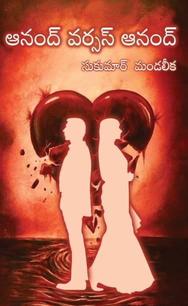 Anand vs Anand (Telugu)
