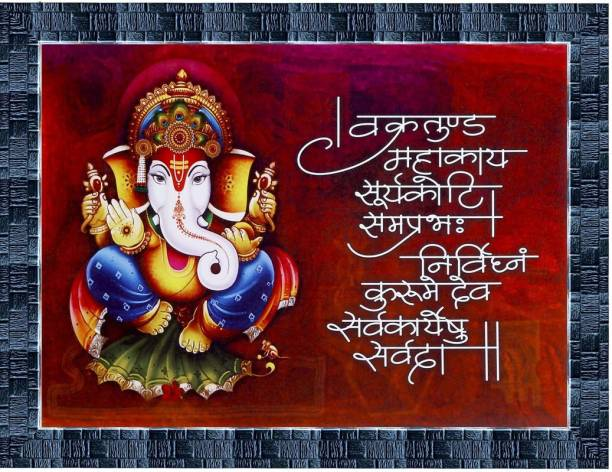 LiveArts Beautiful Lord Ganesha art Digital Reprint 10.5 inch x 13.5 inch Painting