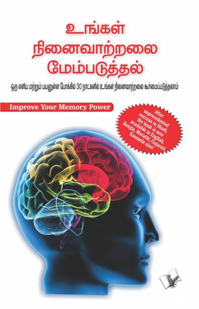 Improve Your Memory Power (Tamil)