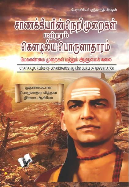 Chanakya Niti yavm Kautilya Arthashastra (Tamil)