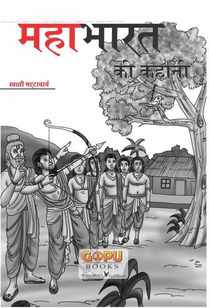 Mahabharat Ki Kahani (20x30/16)