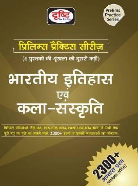 Bharatiya Itihas Evam Kala Sanskriti (Prelims Practice Set)