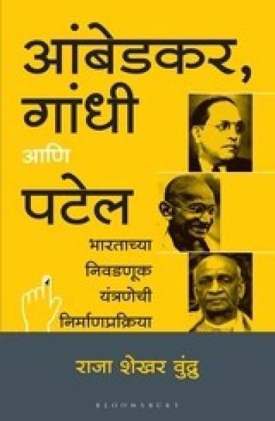 Ambedkar, Gandhi and Patel (Marathi)