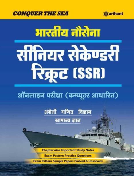 Bhartiya Nausena Senior 2ary (SSR) 2019