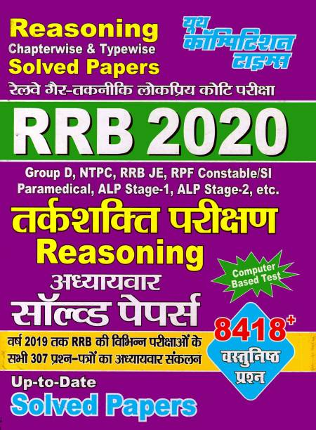 RRB 2020 Reasoning Chapter-Wise & Type-Wise Solved Papers