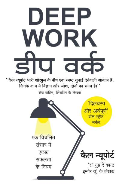 Deep Work ??? ???? (Hindi Edition of Deep Work - Rules for Focused Success in a Distracted World by Cal Newport)
