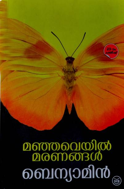 Manja Veyil Maranangal- Benyamin