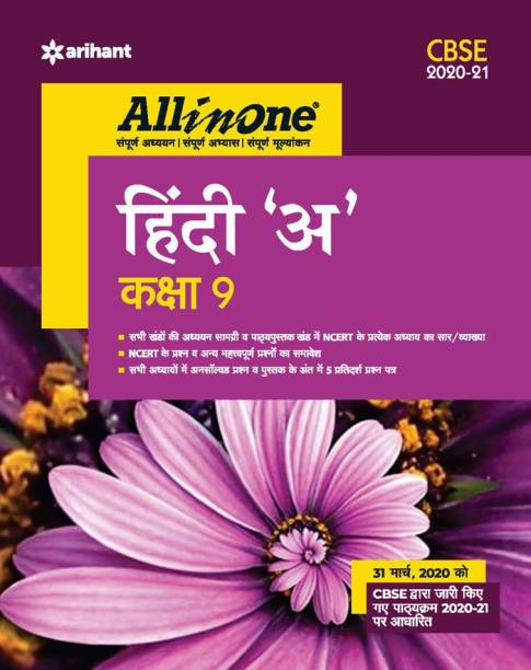 Cbse All in One Hindi 'A' Class 9 for 2021 Exam