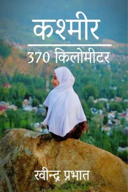 Kashmir 370 kilometer