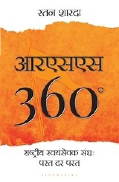 RSS 360 (Hindi)