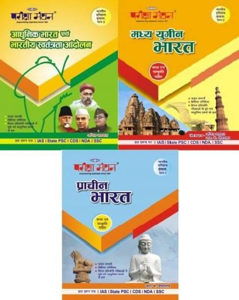 PARIKSHA MANTHAN Combo Of 3 Books Adhunik Bharat Evam Bhartiya Swatantrata Andolan Madhyayugin Bharat Kala Evam Sanskrit Prachin Bharat IAS, State PCS, NDA, CDS, SSC Exam With Solved Questions
