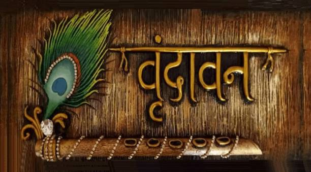 RJ14 (Online) Wooden vrndaavan WALL DECOR PIECE FOR YOUR HOME. Name Plate