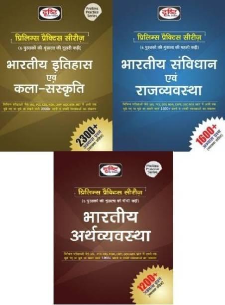 Drishti Combo Of 3 Books Bharatiya Itihas Evam Kala Sanskriti & Bhartiya Samvidhan Avam Rajvyavastha And Indian Economy (Prelims Practice Series)
