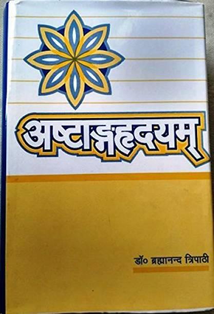 Ashtanga Hridayam(Hindi)