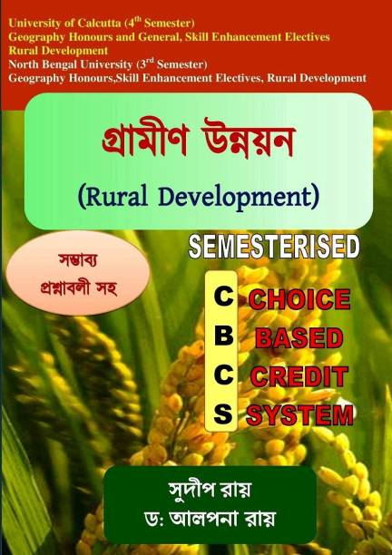 Gramin Unnoyon (Rural Development) Sudip Roy & Dr. Alpana Roy
