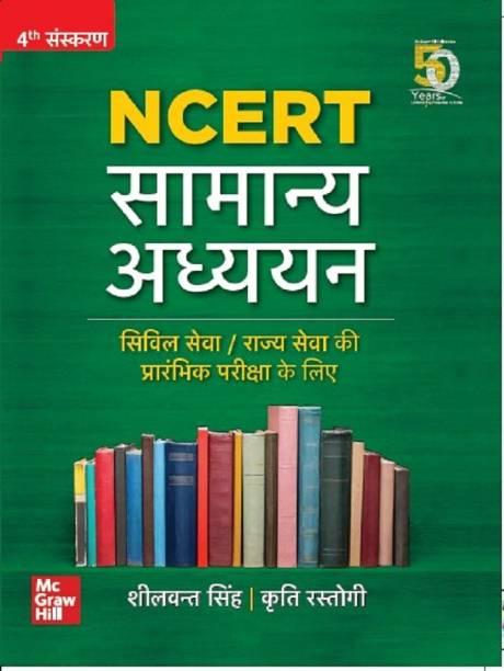 NCERT Samanya Adhyayan | Civil Seva/Rajya Seva Ki Prarambhik Pariksha Ke Liye (Hindi Edition)