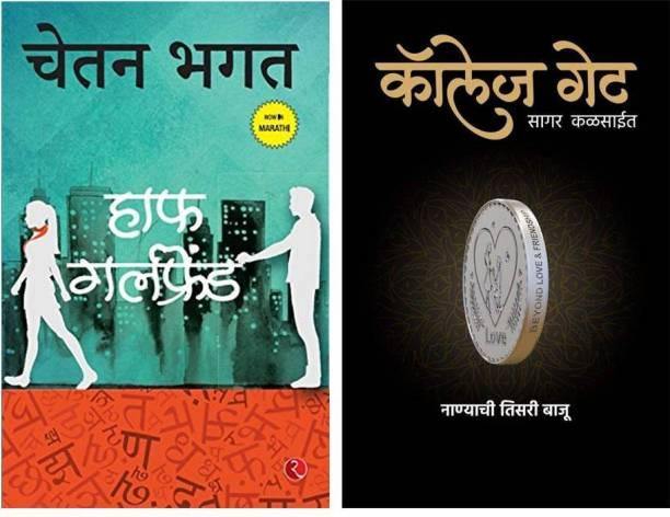 Half Girlfriend + College Gate ( Marathi ) : Set Of 2 Books