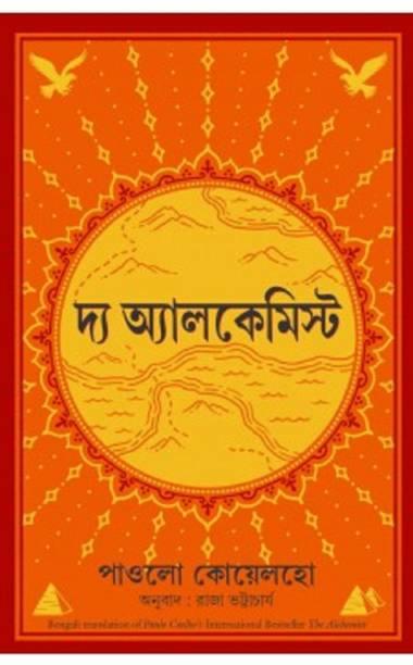 The Alchemist (Bengali)