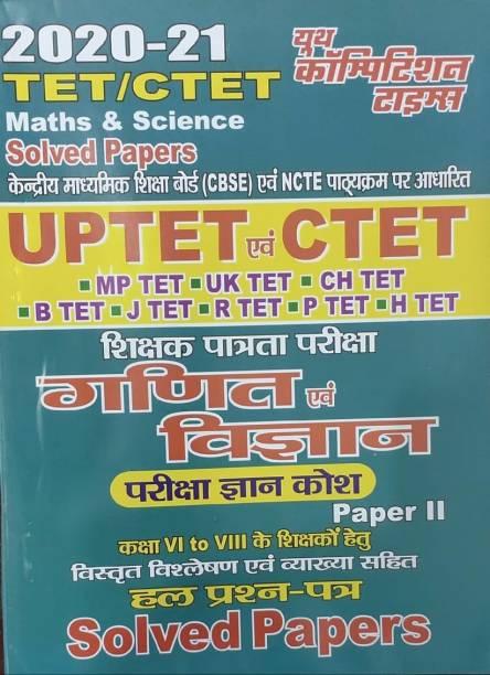 UPTET & CTET Maths & Science Exam 2020-21
