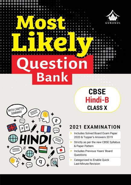 Most likely Question Bank - Hindi (B): CBSE Class 10 for 2021 Examination