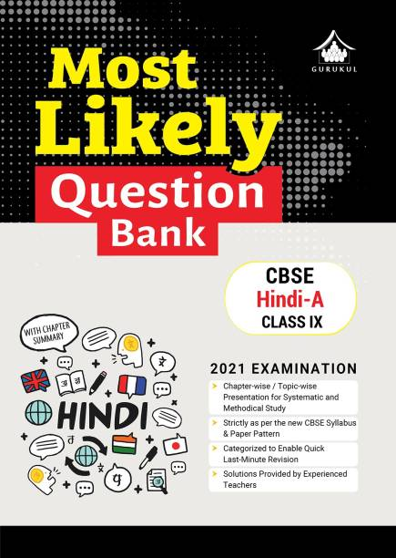 Most Likely Question Bank - Hindi (A): CBSE Class 9