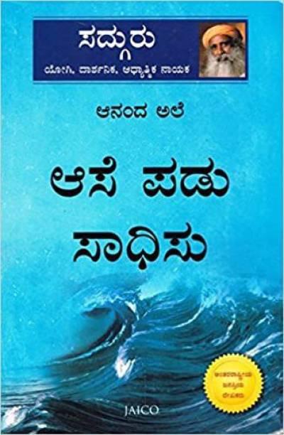 Anand Lahar (Kannada) Paperback