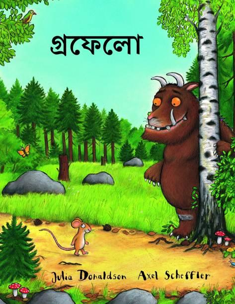 The Gruffalo (Bengali)
