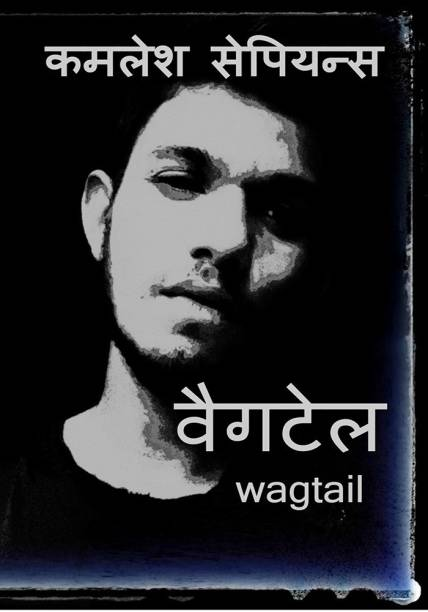 'WAGTAIL' / 'वैगटेल'