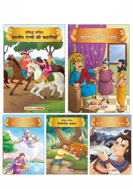 Stories from India (Set of 5 Books with 68 Moral Stories) - Colourful Pictures - Hindi Kahaniyan - Story Books for kids - Tales from Indian States, Indian Folktales, Indian Fairytales, Hitopadesha, Indian Mythology