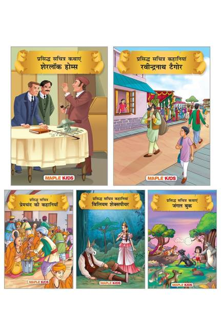 Stories by Famous Authors (Set of 5 Books with 69 Moral Stories) - Colourful Pictures - Hindi Kahaniyan - Story Books for kids - Sherlock Holmes, Rabindranath Tagore, Premchand, William Shakespeare, Jungle Book