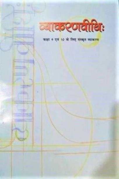 VyakaranVithi