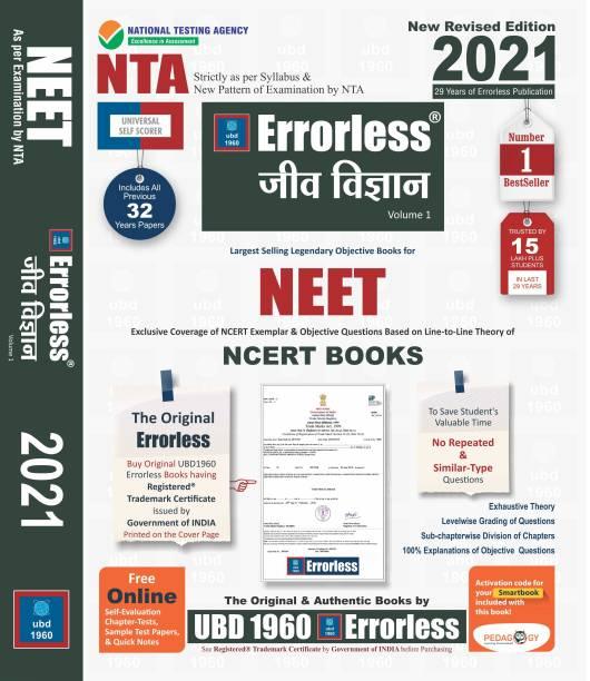 UBD1960 Errorless Biology Hindi (Jeev Vigyan) for NEET as per New Pattern