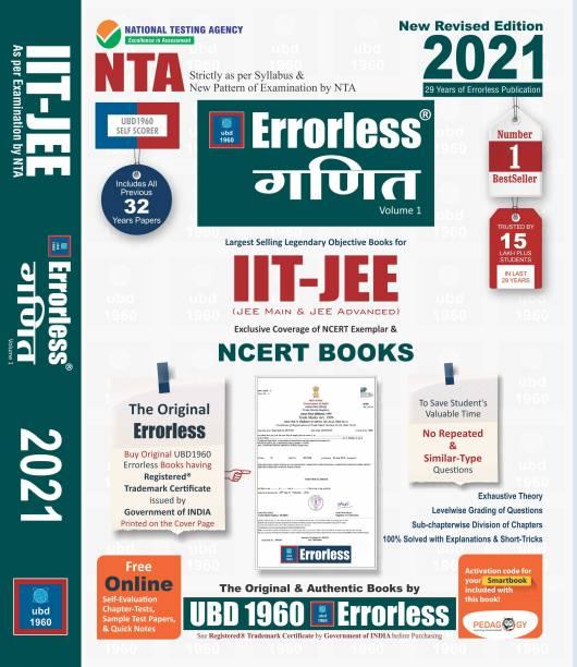 UBD1960 Errorless Mathematics Hindi (Ganit) for IIT-JEE (MAIN & ADVANCED) as per New Pattern