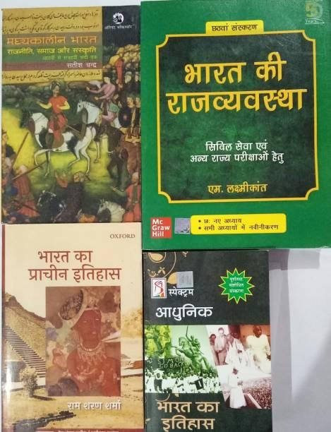 UPSC Combo Books (Laxmikant Rajyavavsta,spectrum Aadhunik Bharat,Satish Chandra Madhyakalin Bharat,and Rs Sharma Prachin Bharat)