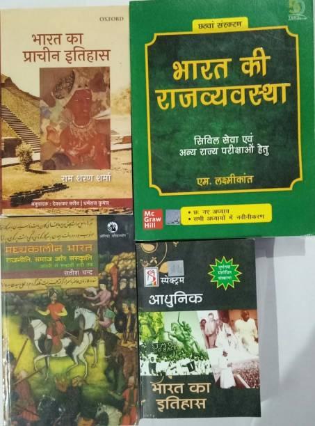 UPSC COMBO Set Of 4 Books(Laxmikant Rajvyavasta,rs Sharma Ancient,rajiv Ahir Aadhunik Bharat,satish Chandra Madhyakalin Bharat)