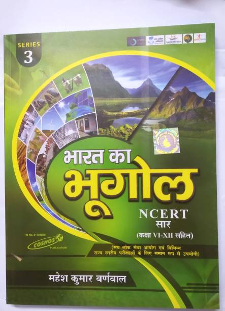 Bharat Ka Bhugol NCERT Sar VIth To XIIth
