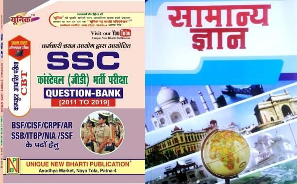 Combo Of Two Books Karamchari Chayan Aayog Dwara Aayojit SSC Constable (GD) Bharti Pariksha Question Bank (2011-2019) & Samanya Gyan Book