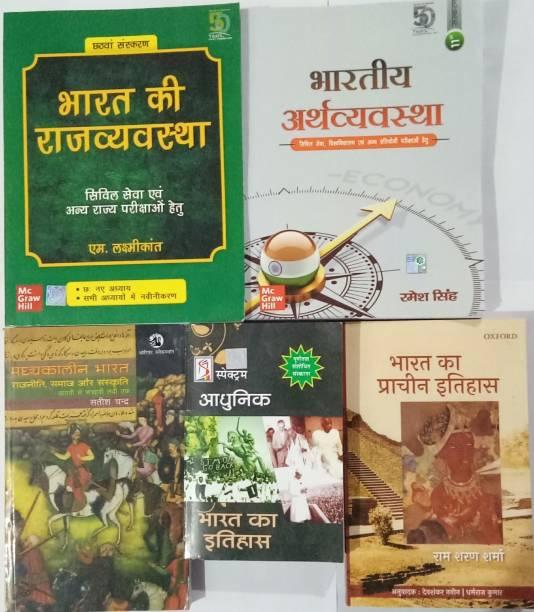 UPSC COMBO Set Of 5 Books(Laxmikant-Rajyavavsta,ramesh Singh-Economy,rajiv Ahir-Aadhunik Bharat,rs Sharma-Prachin Bharat,satish Chandra-Madhyakalin Bharat Ka Itihas))
