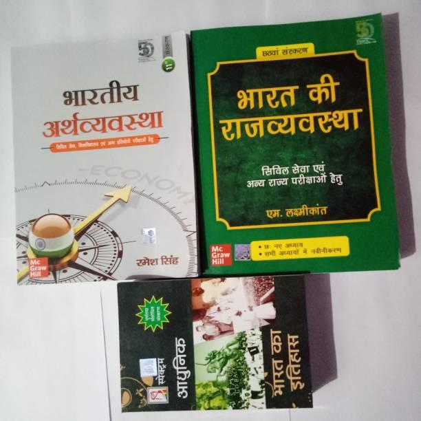 UPSC Set Of 3 Books( Laxmikant Rajyavavsta,rajiv Ahir Aadhunik Bharat,ramesh Singh Economy)